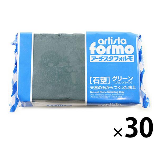石粉粘土 アーチスタフォルモ 30個(ケース) グリーン/2107 【まとめ買い・大口】