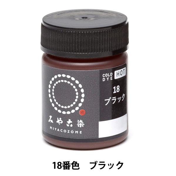 環境にも優しい染料です 染料 再入荷 新作販売 予約販売 COLD DYE HOT 桂屋 KATSURAYA コールダイホット ブラック