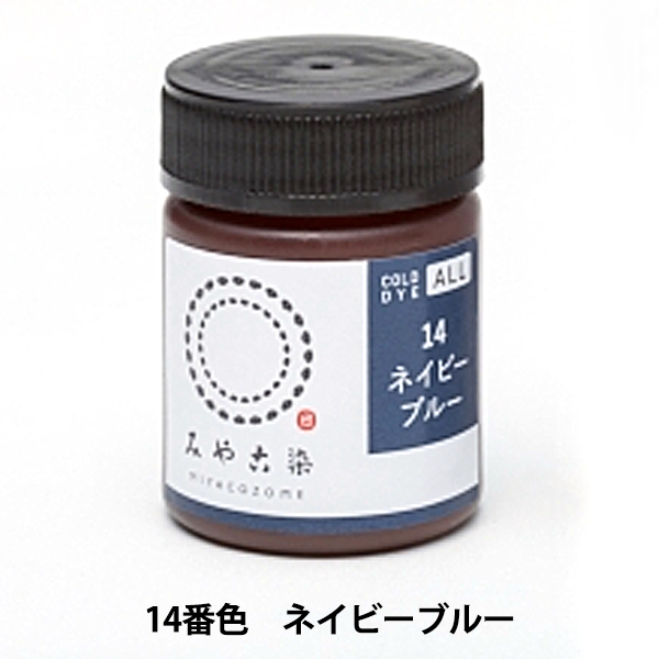 染料 『COLD DYE ALL(コールダイオール) 14ネイビーブルー』 染色 みやこ染め ECO染料 粉剤
