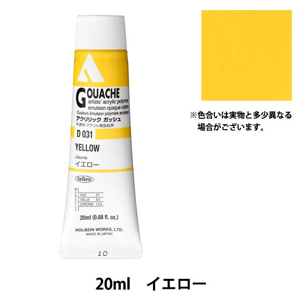 表現世界を広げるホルベインのアクリル絵具 絵具 アクリリックガッシュ D031 HOLBEIN イエロー ホルベイン セールSALE%OFF 大規模セール HAG6号