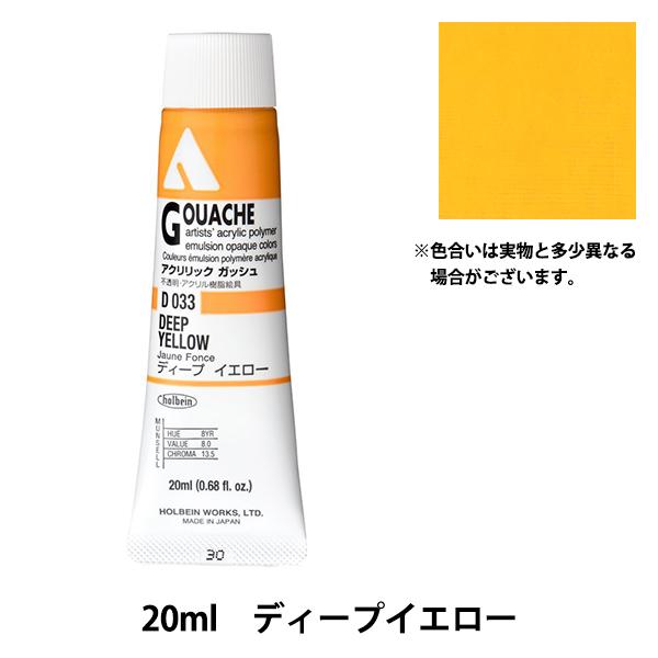 表現世界を広げるホルベインのアクリル絵具 絵具 アクリリックガッシュ D033 ホルベイン お歳暮 ディープイエロー HOLBEIN 激安卸販売新品 HAG6号