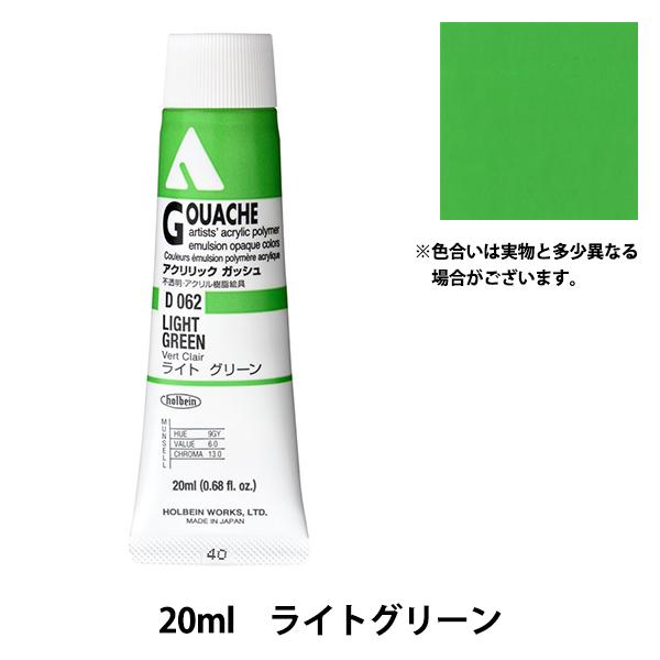 表現世界を広げるホルベインのアクリル絵具 激安価格と即納で通信販売 絵具 アクリリックガッシュ 期間限定の激安セール D062 ホルベイン ライトグリーン HAG6号 HOLBEIN