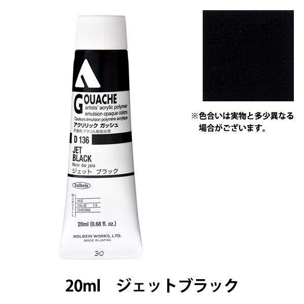 表現世界を広げるホルベインのアクリル絵具 絵具 特売 アクリリックガッシュ D136 ジェットブラック バースデー 記念日 ギフト 贈物 お勧め 通販 ホルベイン HOLBEIN HAG6号
