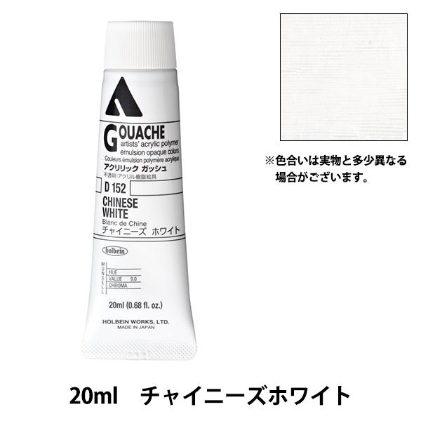 評判 在庫処分 表現世界を広げるホルベインのアクリル絵具 絵具 アクリリックガッシュ D152 HOLBEIN HAG6号 チャイニーズホワイト ホルベイン