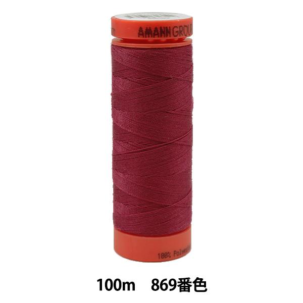パッチワークやホームソーイング全般にどうぞ♪ キルティング用糸 『メトロシーン ART9171 #60 約100m 869番色』