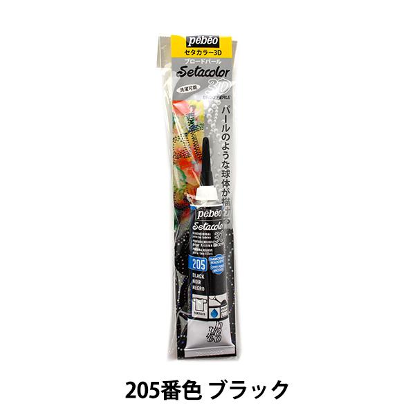 絵具 セタカラー3Dブロードパール 20mlチューブ ブラック Pebeo ペベオ 直輸入品激安 NO.205 完売