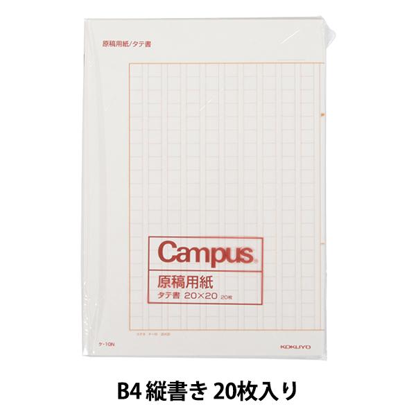作文に使える 伝統的な二つ折りタイプの原稿用紙 文房具 原稿用紙 二つ折り 店 B4 ケ-10N コクヨ KOKUYO 縦書き 新登場 特判