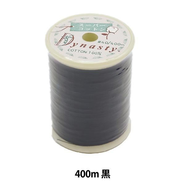 コットン100%のキルト糸です 年間定番 キルティング用糸 Dynasty ダイナスティ アウトレットセール 特集 #40 400m カナガワ 黒