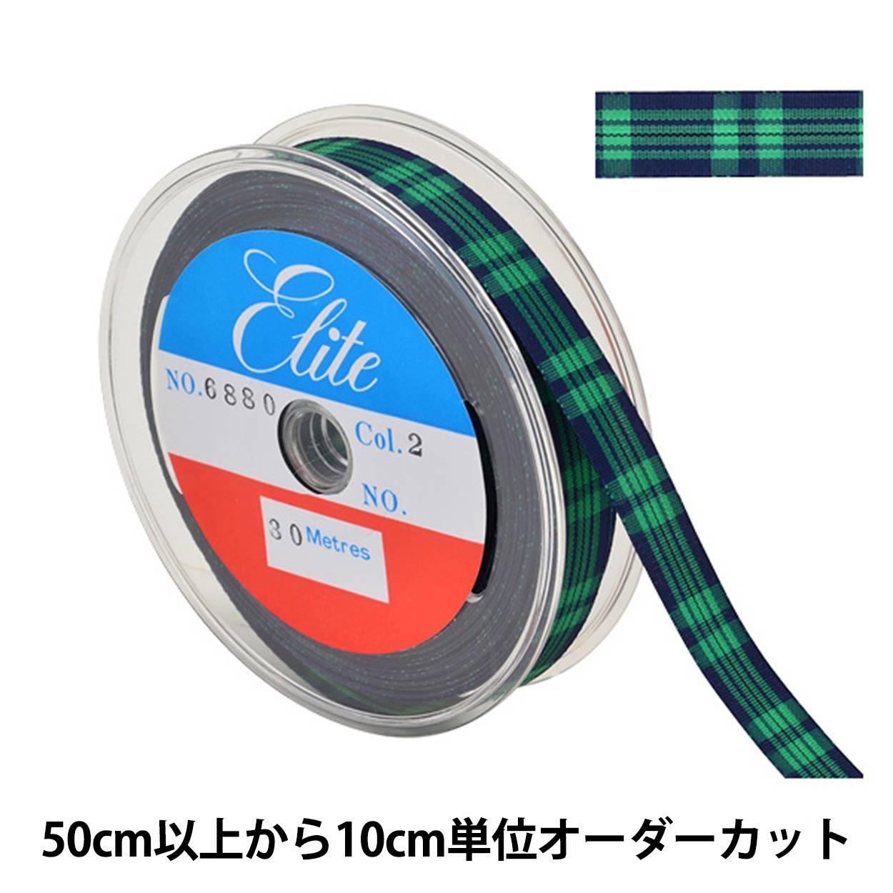 タータンチェック柄で、服飾やアクセサリーに最適 【数量5から】 リボン 『チェックリボン 6880 2番色』