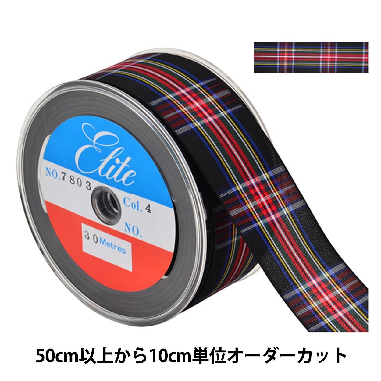 手芸 クラフト 日本最大級の品揃え ラッピングに 数量5から リボン チェックリボン 幅約3.6cm 新作 4番色 7803-4