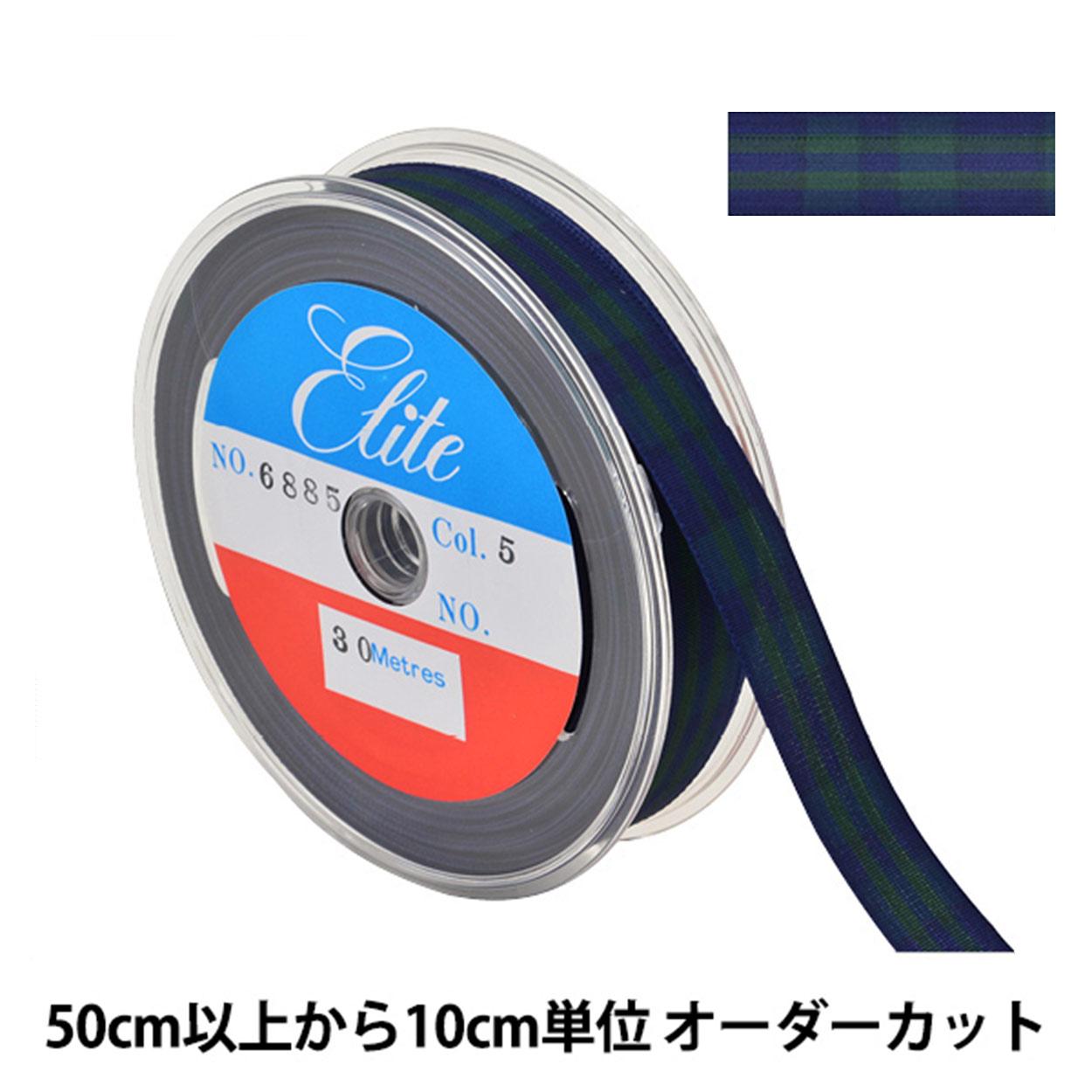 送料無料激安祭 手芸 クラフト [正規販売店] ラッピングに 数量5から リボン チェックリボン 6885-5 5番色 幅約1.5cm