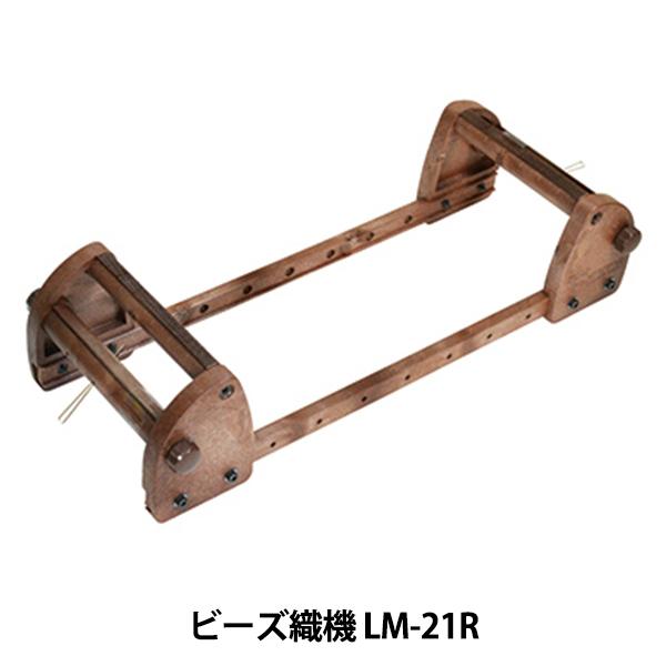 デリカビーズ専用織機 織り機 新生活 25%OFF ビーズ織機 ミユキ MIYUKI LM-21R