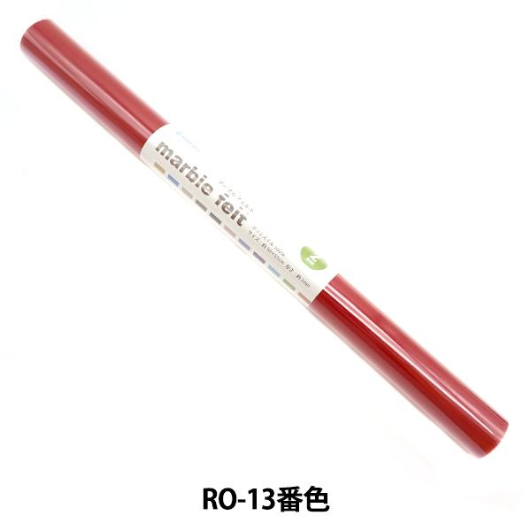 不思議な色調のシックな色合い フェルト マーブルフェルト 人気ショップが最安値挑戦 2mm厚 55×50cm 赤 RO-13 人気ブランド サンフェルト FELT SUN