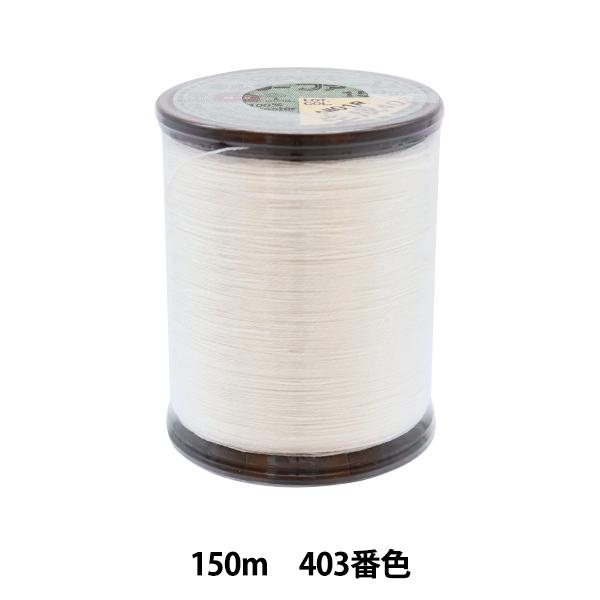 キルトのピーシング用に最適です 新登場 キルティング用糸 キルターファーム ランキング総合1位 #50 403番色 フジックス 150m Fujix