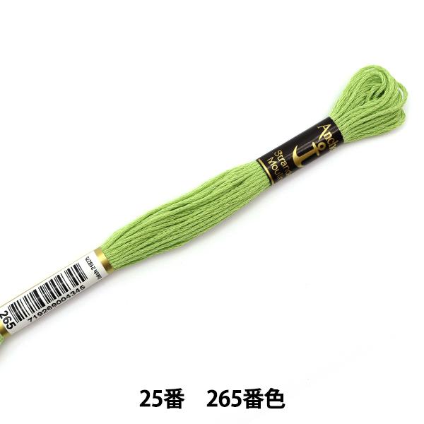 世界で長く愛される老舗メーカーの刺しゅう糸 刺しゅう糸 Anchor 265番色 贈答 25番刺繍糸 返品不可 アンカー