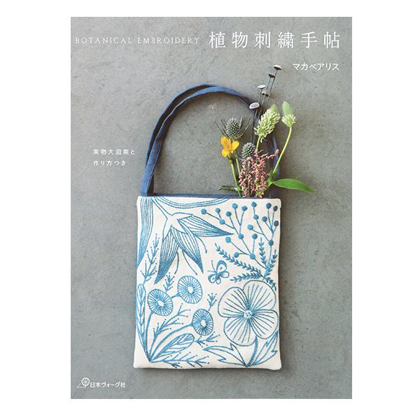 お歳暮 心和む植物たちを刺繍してみましょう 書籍 最新 植物刺繍手帖 実物大図案と作り方つき VOGUE NV70544 日本ヴォーグ社