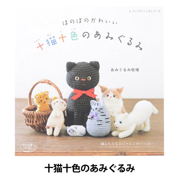 猫好きによる猫好きのためのあみぐるみ本 中古 書籍 十猫十色のあみぐるみ ブティック社 S4801 国内送料無料