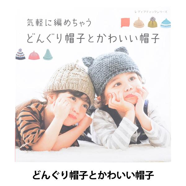 買物 気軽に編める子供の帽子 書籍 どんぐり帽子とかわいい帽子 ブティック社 誕生日プレゼント S4737
