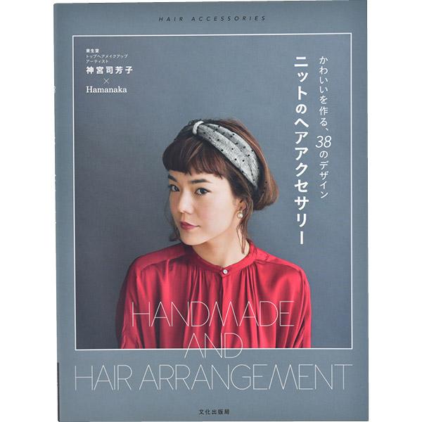 手作りヘアアクセで気分もイメージも一新 書籍 ニットのヘアアクセサリー 流行のアイテム かわいいを作る 文化出版局 最新号掲載アイテム 38のデザイン