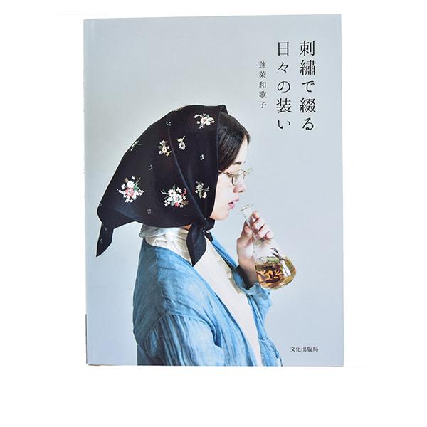 新色追加 マート 貴方の装いに優しさを添えてみませんか? 書籍 刺繍で綴る日々の装い 文化出版局