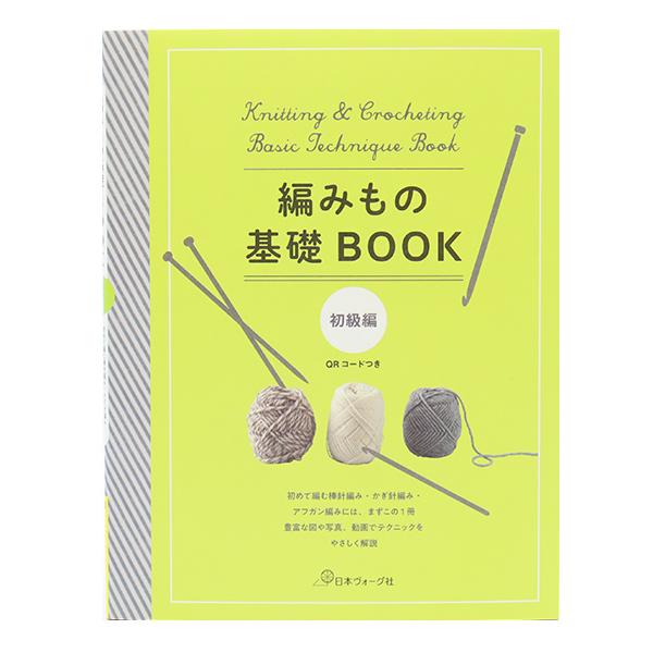 編みものの基礎の入口となる1冊です 書籍 編みもの基礎BOOK 初級編 70503 当店は最高な サービスを提供します 日本ヴォーグ社 全国どこでも送料無料 VOGUE