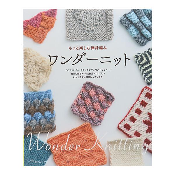 ストア 棒針編みをもっとたのしく 書籍 スーパーセール期間限定 もっと楽しむ棒針編み ワンダーニット 日本ヴォーグ社 VOGUE 70504