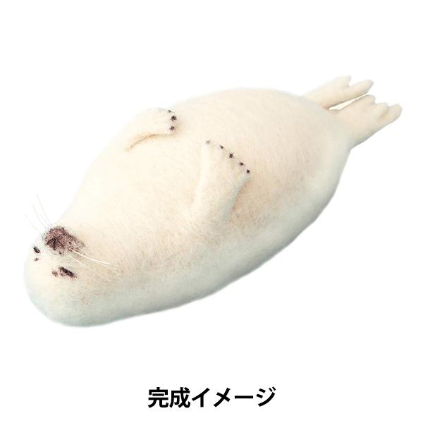 のんびりくつろぐ姿に癒されちゃいます 羊毛フェルトキット フェルト羊毛でつくるほのぼの動物 通信販売 アザラシ 売却 Hamanaka H441-544 ハマナカ