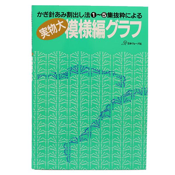 カーブや斜線の割出し方も詳しく解説 書籍 実物大模様編グラフ 通常便なら送料無料 VOGUE ブランド激安セール会場 日本ヴォーグ社 NV7186