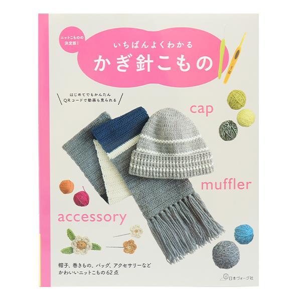 はじめてでも簡単 書籍 いちばんよくわかるかぎ針こもの VOGUE 期間限定で特別価格 日本ヴォーグ社 日本 70436