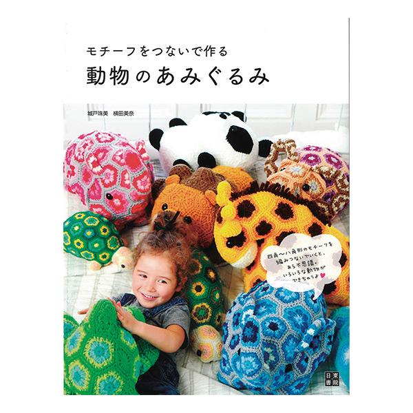 動物のあみぐるみ作品集 全作品作り方付きです 書籍 モチーフをつないで作る 別倉庫からの配送 Hamanaka ハマナカ 物品 動物のあみぐるみ