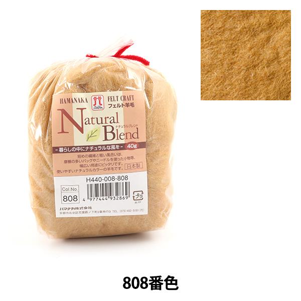 定番スタイル 使いやすいナチュラルカラーの毛糸です 羊毛フェルト ナチュラルブレンド 現金特価 808番色 ブラウン ハマナカ Hamanaka H440-008-808