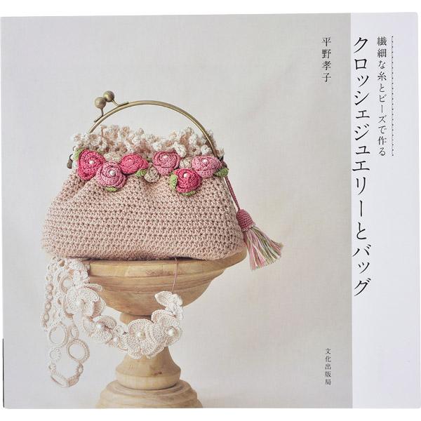 懐かしさ漂う愛らしい小物たちを編んでみませんか? 書籍 クロッシェジュエリーとバッグ 文化出版局 数量限定アウトレット最安価格 公式 繊細な糸とビーズで作る