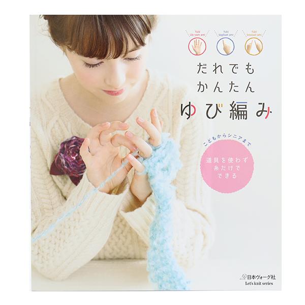 ゆびあみの3つのテクニックを掲載しています 書籍 だれでもかんたんゆび編み 日本ヴォーグ社 NV80488 商品 NEW ARRIVAL VOGUE
