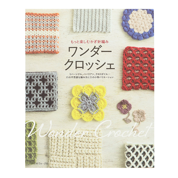 かぎ針編みの楽しさをたくさん紹介 ●手数料無料!! 結婚祝い 書籍 もっと楽しむかぎ針編み ワンダークロッシェ VOGUE 70439 日本ヴォーグ社