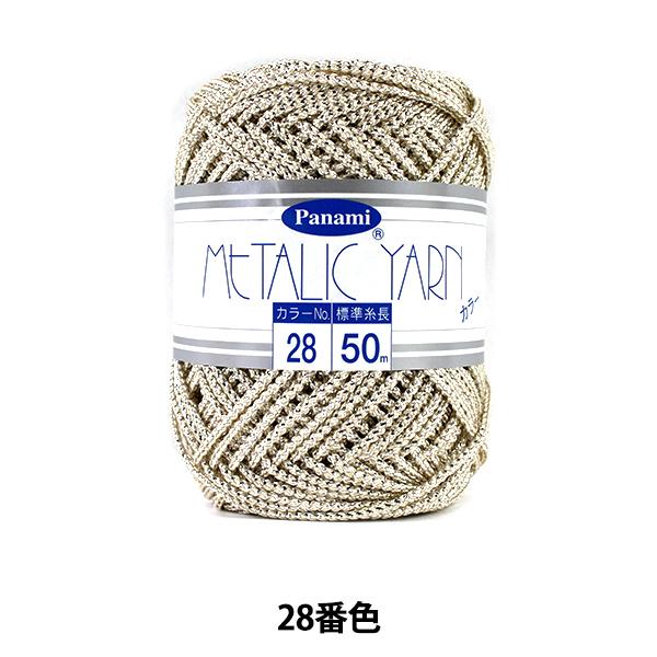 手芸糸 定価 メタリックヤーン カラー 28番色 驚きの値段で パナミ Panami タカギ繊維