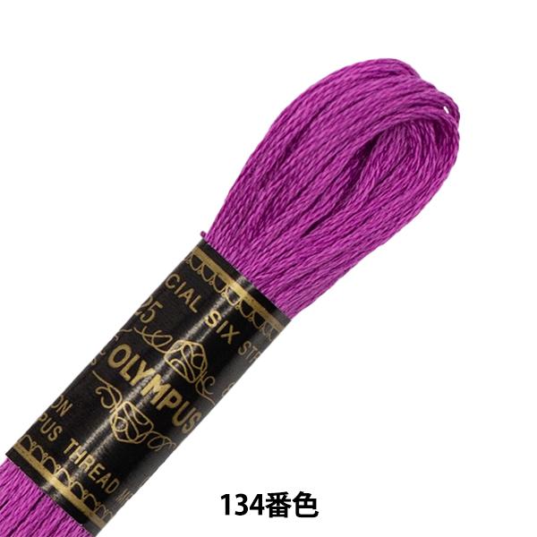 クロスステッチ刺繍 2020春夏新作 フランス刺しゅう ミサンガ等に 刺しゅう糸 Oympus Olympus 134番色 25番刺繍糸 オリムパス 限定モデル