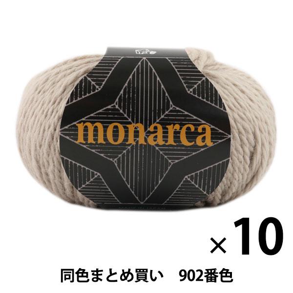 【10玉セット】秋冬毛糸 『monaruka(モナルカ) 902番色』 Puppy パピー【まとめ買い・大口】