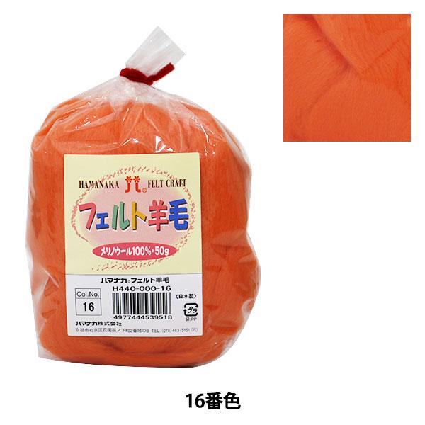 激安通販ショッピング 羊毛フェルト ハマナカ 返品不可 フェルト羊毛ソリッド H440-000-16 Hamanaka オレンジ