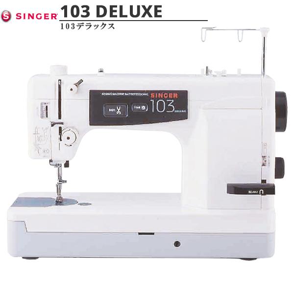 シンガー 職業用ミシン 103 DELUXE/103DX[上級者向け 本体 入園 入学 新学年 新入生 通