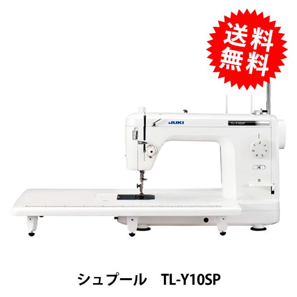 【ミシンPセール】 ジューキ 職業用本縫いミシン TL-Y10SP シュプール/Y10SP[上級者向け 本体 入園 入学 JUKI