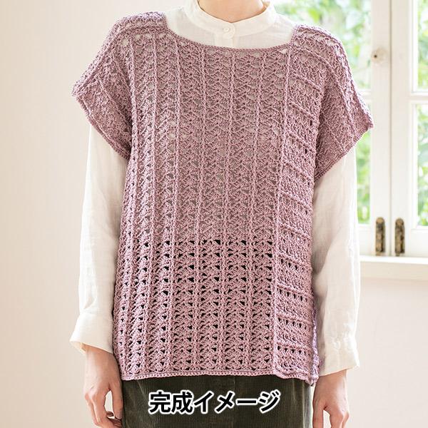 【雑誌掲載】毛糸セット 『作品番号61』