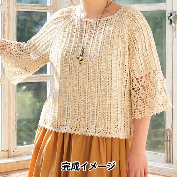【雑誌掲載】毛糸セット 『作品番号59 オフホワイトのプルオーバー』【手編み大好き19SS】