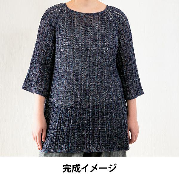 【雑誌掲載】毛糸セット 『作品番号61 紺色の七分袖チュニック』【手編み大好き19SS】