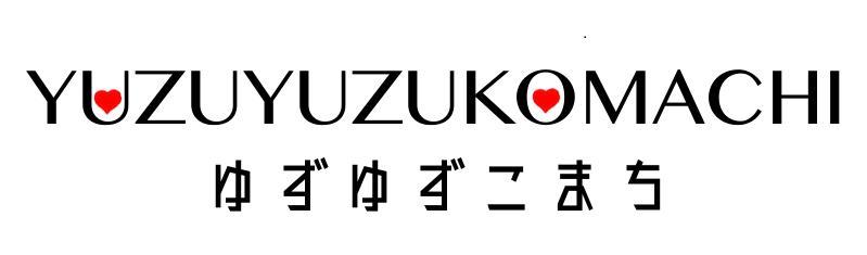 YUZUYUZUKOMACHI:大人気商品を商品をお値打ち価格にてご提供いたします!