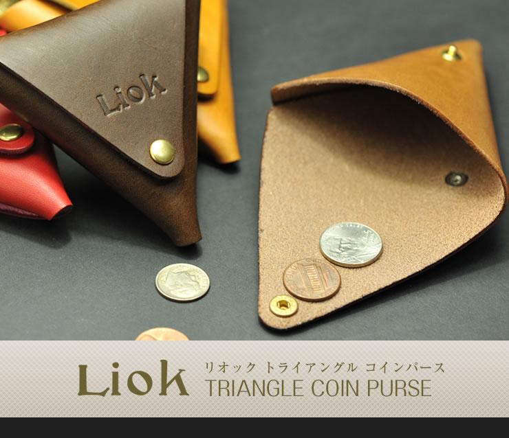 国産オイルヌメのLiok リオック 正規逆輸入品 トライアングル コインパース 全品送料無料 小銭入れ Liok 日本製 ギフトにも最適 プレゼント