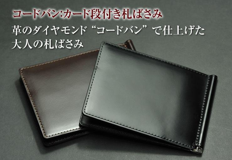 コードバン:カード段付き札ばさみ 【日本製】【送料無料】マネークリップ