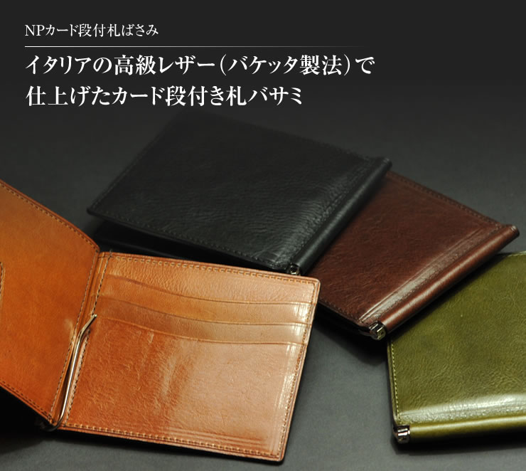 NP カード段付札ばさみ カードも収納できる二つ折り 財布 小銭入れ無しのマネークリップ