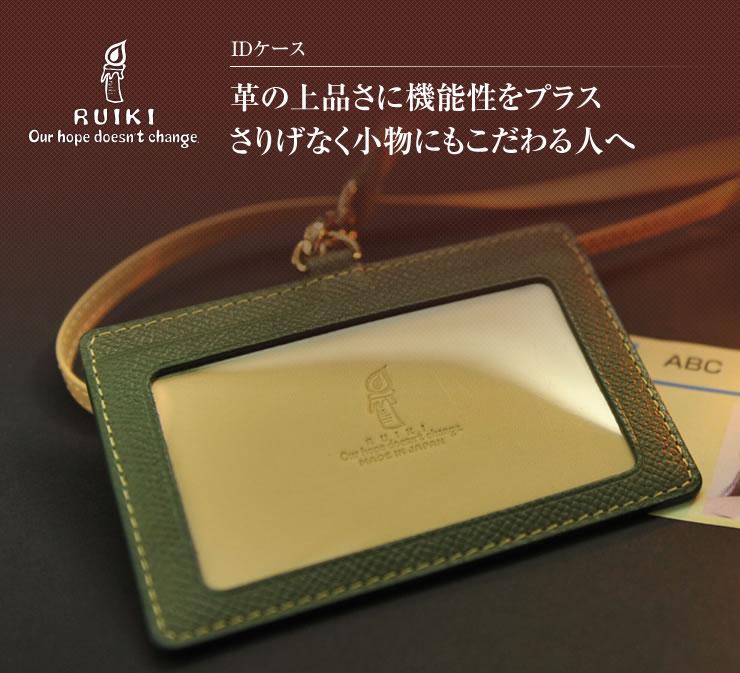 IDケース 社員証 レザー 革 の IDカードホルダー ネックストラップ 付き カードは両面に 購入 2枚 RUIKI 売れ筋 人気のIDカードケース 収納 収納可能 ギフト 購入 プレゼント 日本製 社員証ケース に