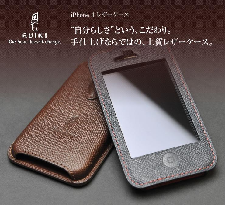 RUIKI iPhone 4(4S) レザーケース 上質な レザー 革(ヌメ革) の iphone ケース。メンズ・レディースにおしゃれ で ストラップも付けらる ハードカバー!プレゼント ギフト にも最適! 【日本製】【送料無料・送料込】