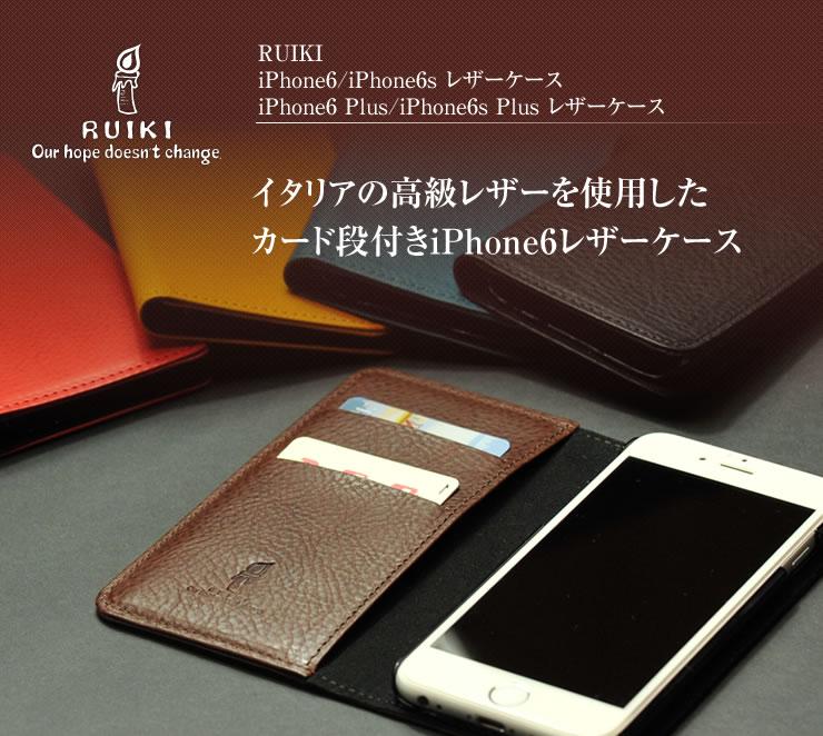 RUIKI iPhone 6(6S) Plus レザーケース  レザー 革(ミネルバボックス) の iphone ケース。メンズ・レディース  カード段付き!プレゼント ギフト にも最適! 【日本製】【送料無料・送料込】